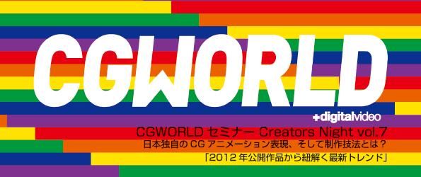 CGWORLDセミナー Creators Night vol.7