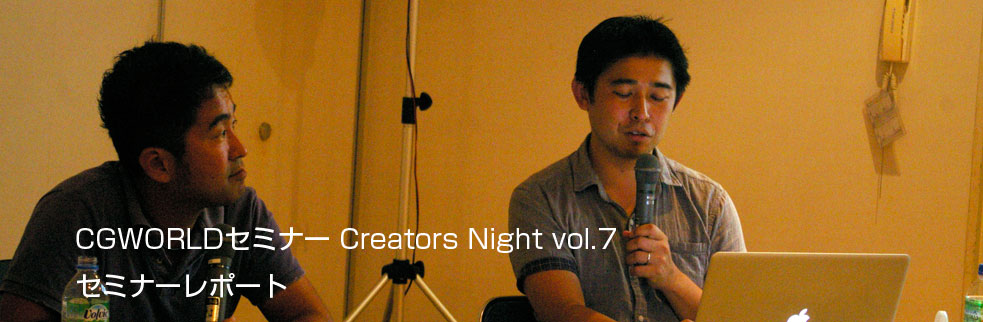 CGWORLDセミナー Creators Night vol.7 開催いたしました!