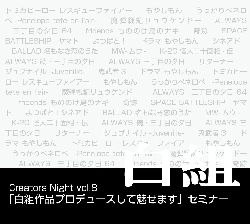 Creators Night vol.8 BOX BANNER