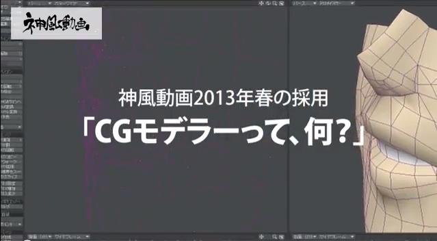 2013年度 神風動画求人情報!