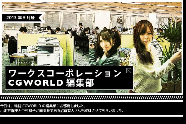 CGWORLDの沼倉さんインタビュー