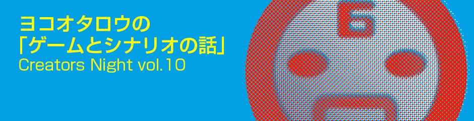 8月24日 Creators Night vol.10 ヨコオタロウの「ゲームとシナリオの話」開催!