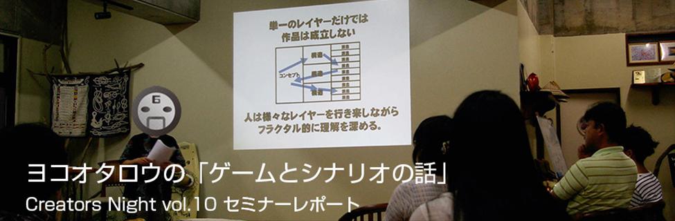 ヨコオタロウの「ゲームとシナリオの話」セミナー開催しました。
