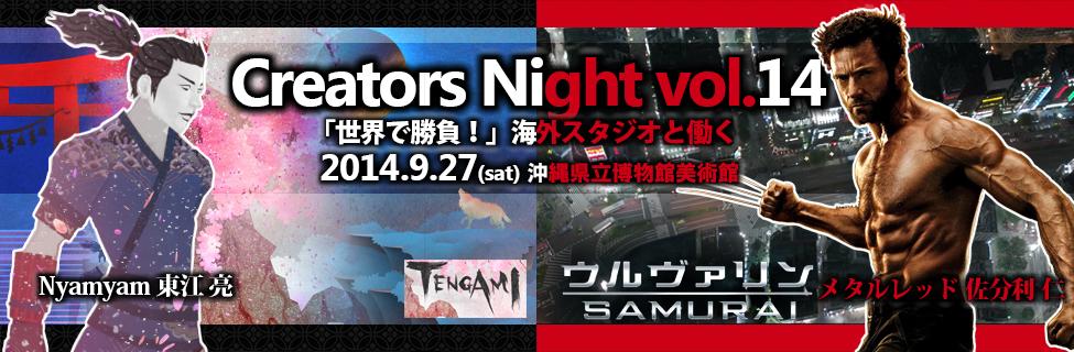 Creators Night vol.14 イベント告知バナー