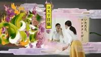 参天製薬「現代憑かれ目妖怪」店頭ムービー KOO-KI 木綿氏作品リスト