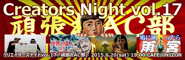 がんばれAC部 in OKINAWA CN17 開催