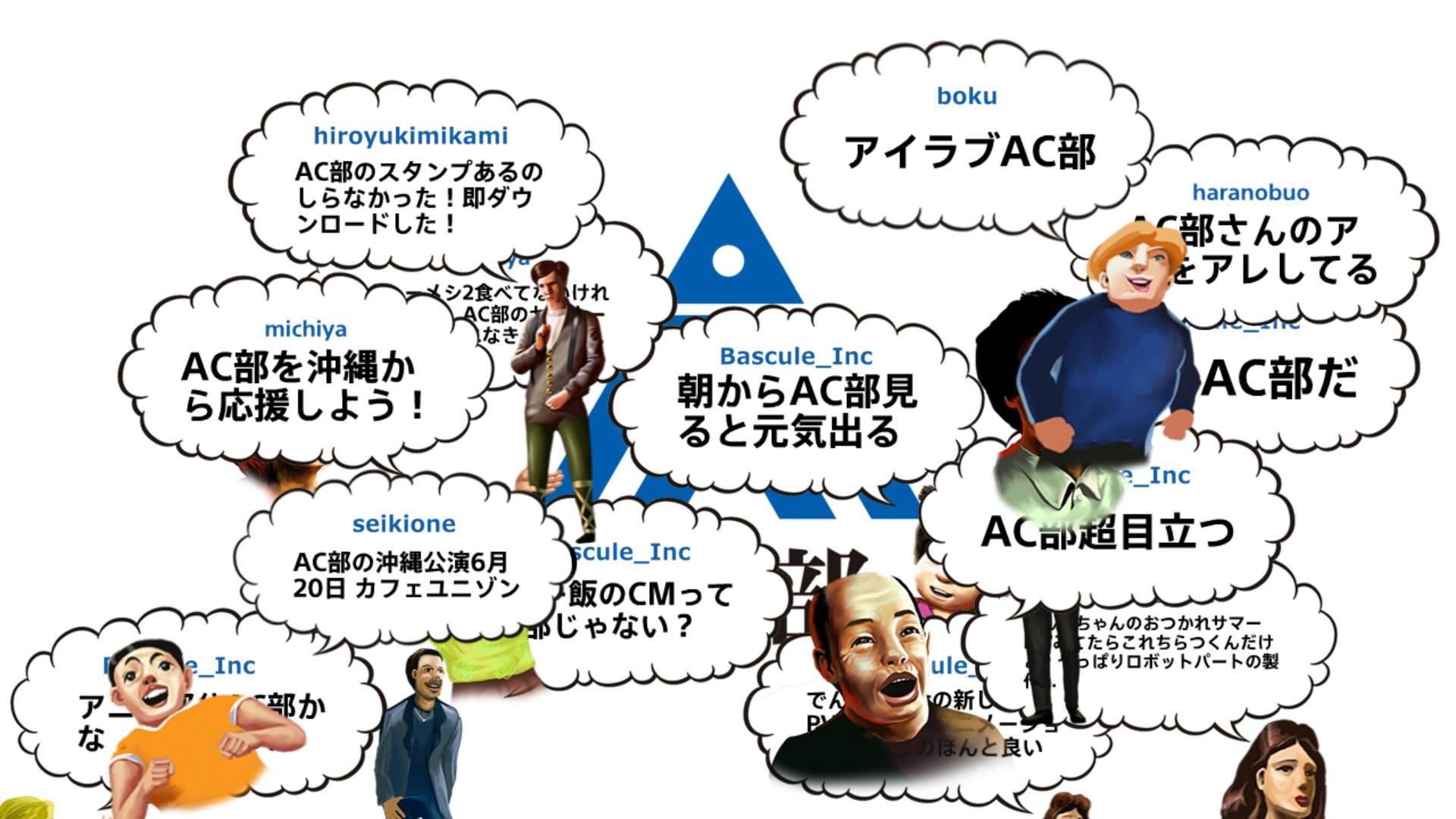 CN17「頑張れAC部 in OKINAWA」セミナーに「頑張れ!」って応援しよう