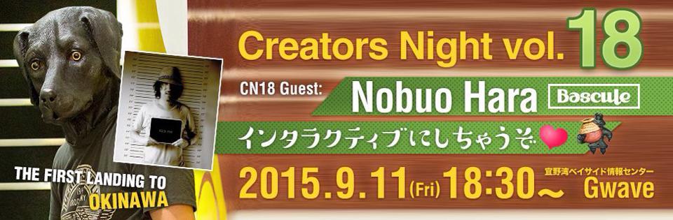 9月11日 CN18 バスキュール原ノブオの「インタラクティブにしちゃうぞ♡」開催