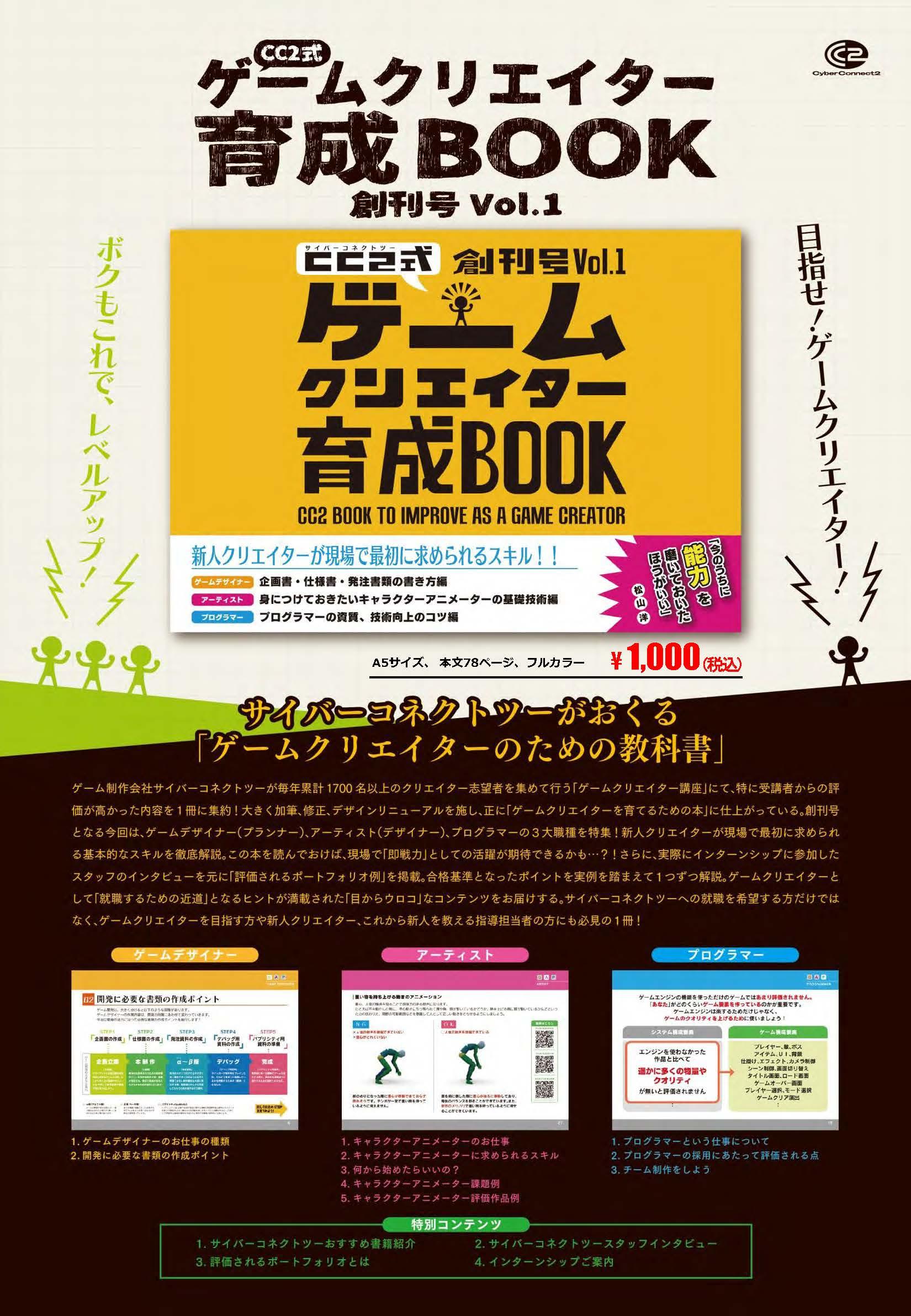 CN20 セミナー会場にて、サイバーコネクトツー関連書籍販売!