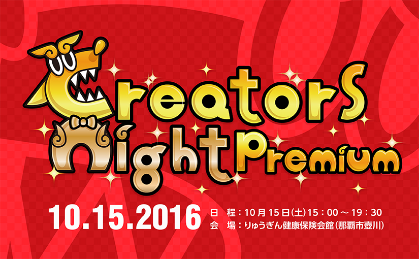 沖縄にトップクリエイター9人が集結!Creators Night Premium ーCG ARTS Partners Sessionsー 開催!