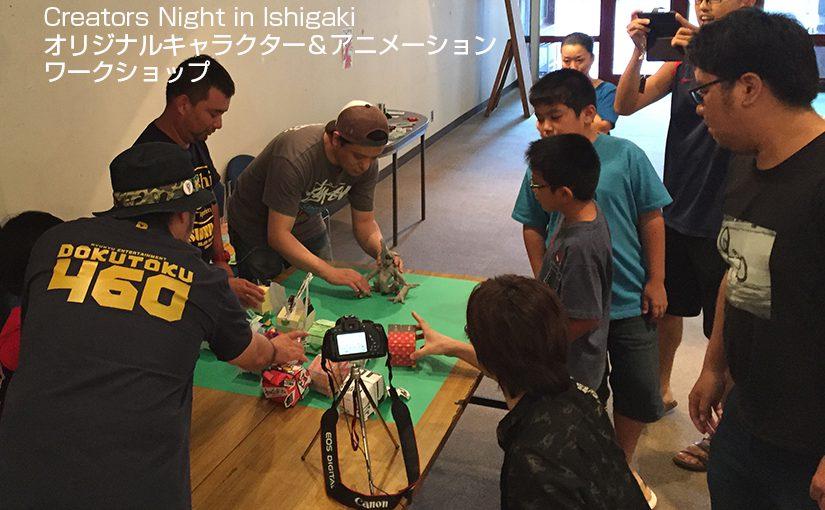 Creators Night 石垣島上陸!