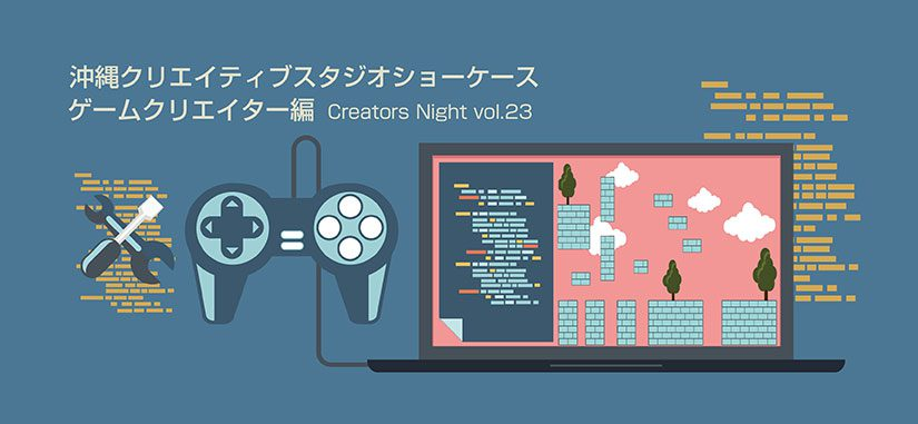 沖縄クリエイティブスタジオショーケースゲームクリエイター編 Creators Night Vol.22開催