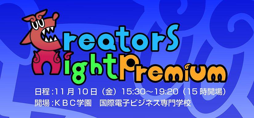 Creators Night Premium CG-ARTS×Creators Night×CGWORLD   11月10日開催!