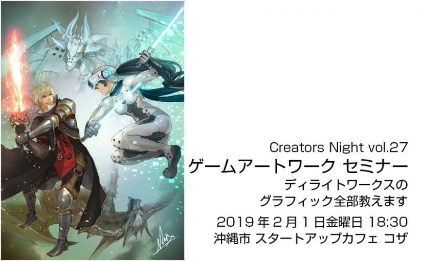 CN27 ゲームアートワーク セミナー
